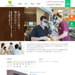 歯医者・歯科医院ホームページのリニューアル