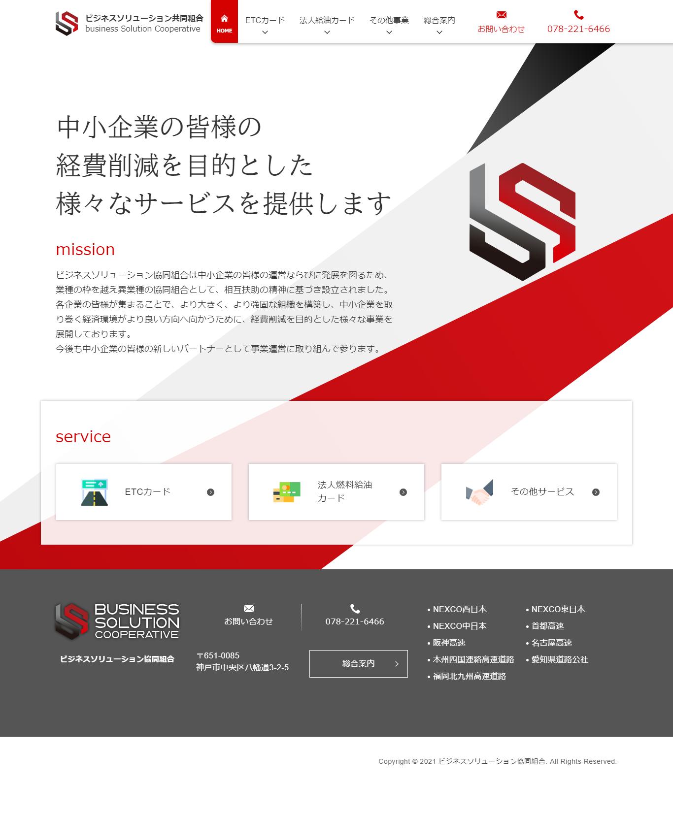 協同組合様ホームページ