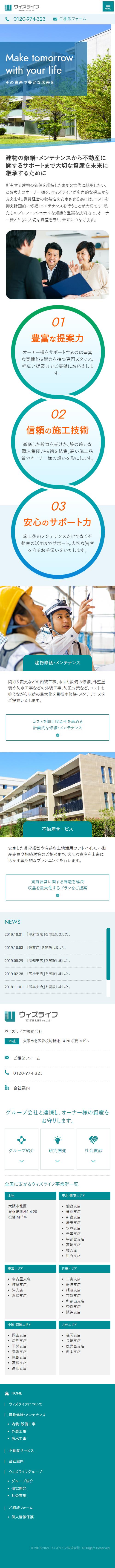 スマートフォンサイトのイメージ