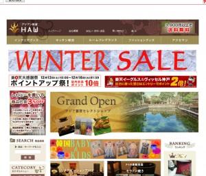 アジア雑貨セレクトショップの楽天出展支援