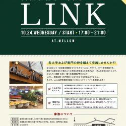 茨城県北学生限定イベントLINK