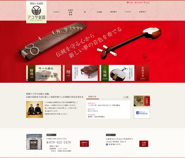 兵庫県加古川で琴・三味線など和楽器の販売、修理を手掛けるアコヤ楽器。笛、太鼓の販売や糸締め、張替、出張修理