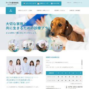 姫路の動物病院様ホームページ制作実績