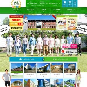 学生マンション紹介サイトホームページ制作実績