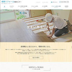 姫路のリフォーム会社様ホームページ制作実績のご案内