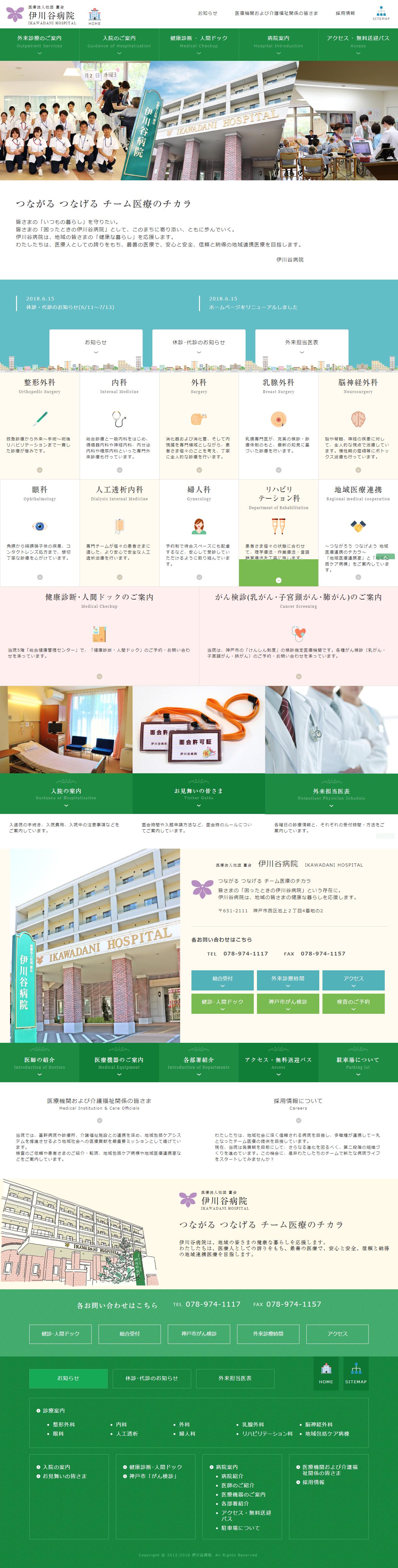 西区の総合病院伊川谷病院