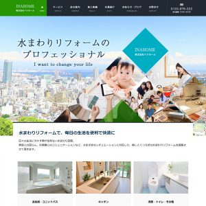 神戸市中央区リフォーム会社様HP制作実績