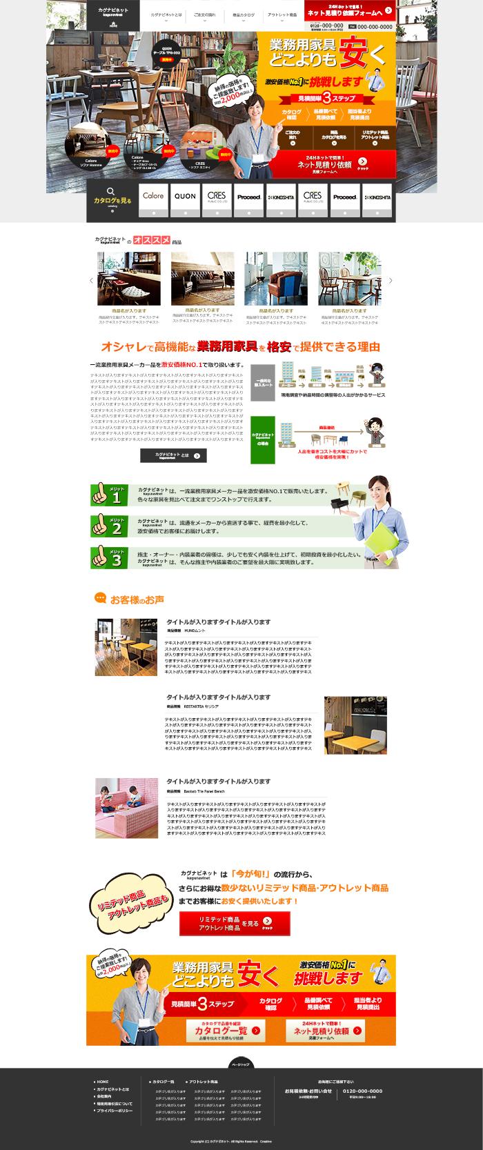 家具紹介サイト
