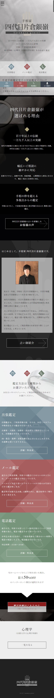 片倉手相鑑定堂