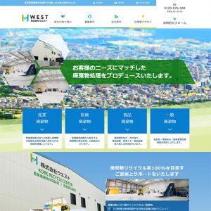 神戸の産業廃棄物処理施設様ホームページ制作