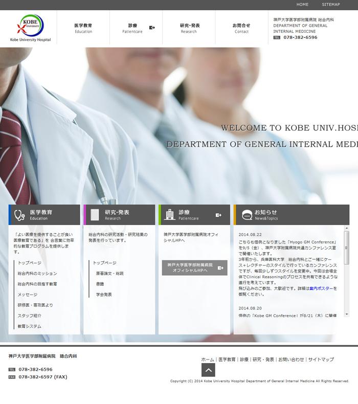 神戸医学部附属病院