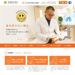 歯医者・矯正歯科ホームページリニューアル実績