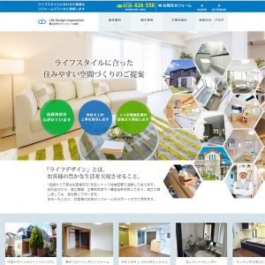 リフォーム会社 ホームページ制作事例