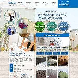 外壁塗装事業者様ホームページ制作実績