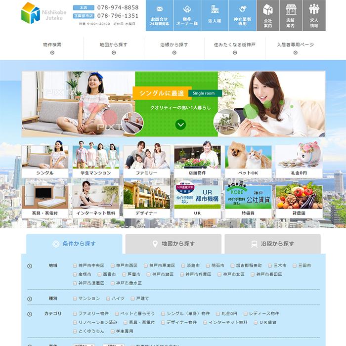 西神戸住宅株式会社