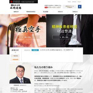 神戸の極真空手様ホームページ制作実績