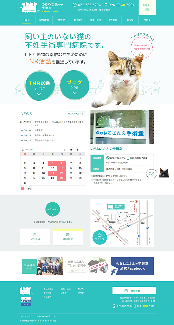 猫の不妊治療手術HP
