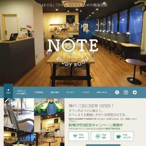 神戸の自習室様ホームページ制作実績