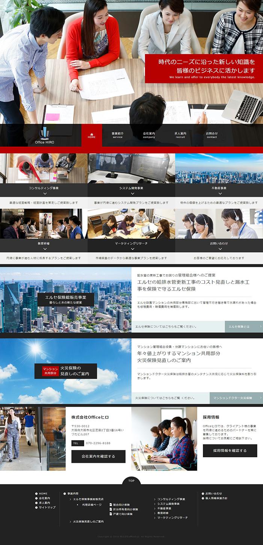 Officeヒロ様PCサイトイメージ