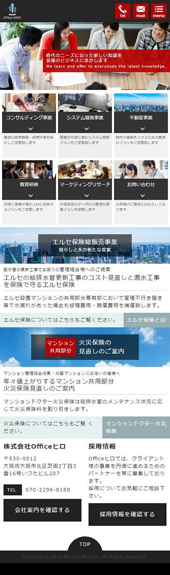 Officeヒロ様スマホサイトイメージ