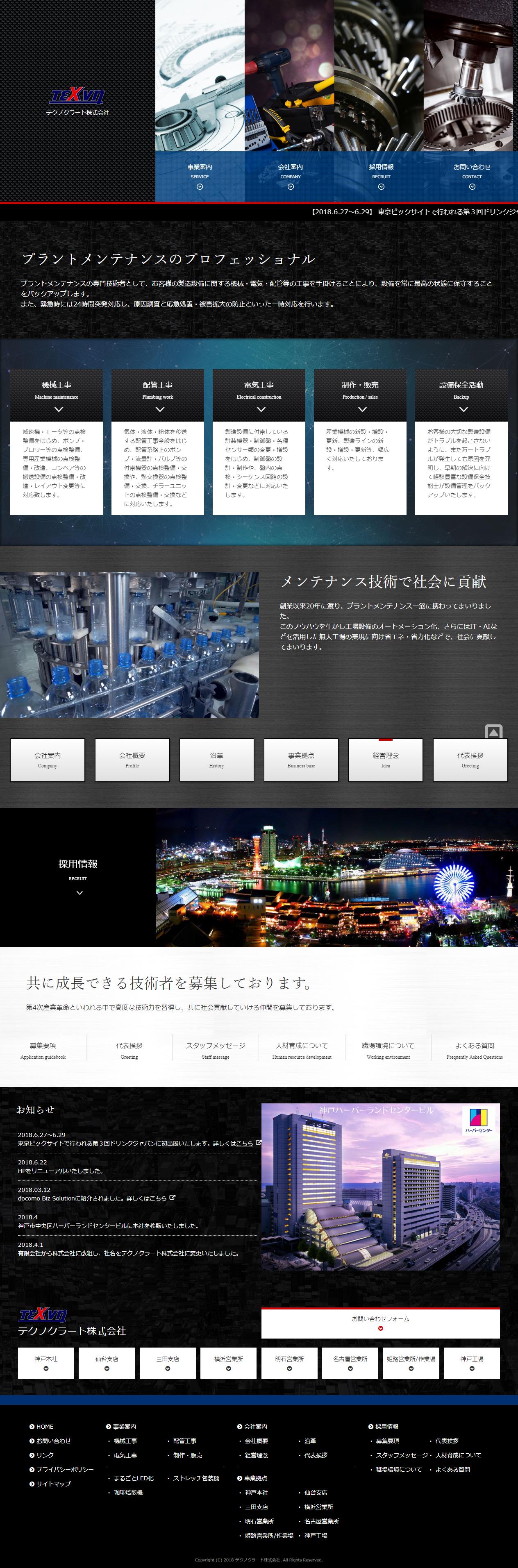 機械メンテナンス企業様ホームページ制作実績