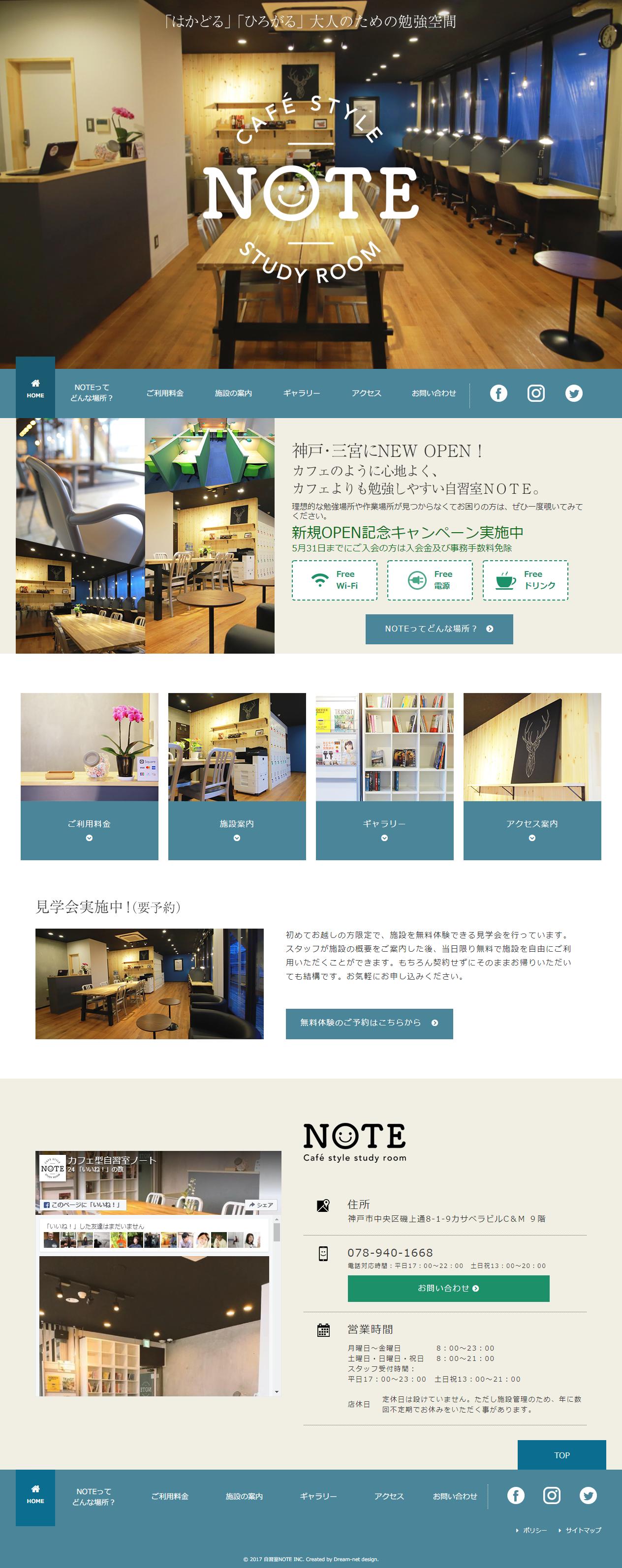 神戸三宮の自習室様ホームページ制作