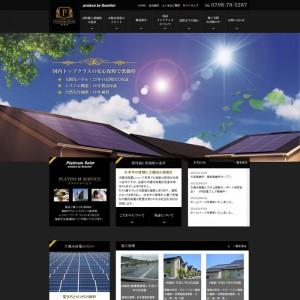 太陽光発電施工会社様ホームページ制作実績