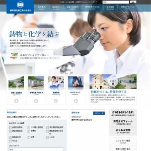 鋳物化学企業様ホームページ制作実績