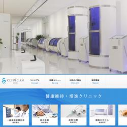 大阪・北新地のクリニック様ホームページ制作実績