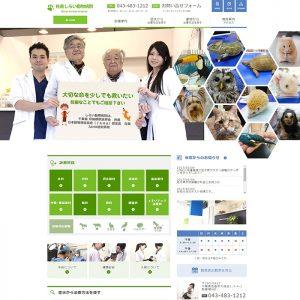 千葉県動物病院様ホームページ制作