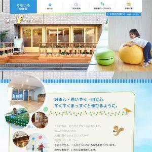 大阪の保育園ホームページ制作実績の紹介