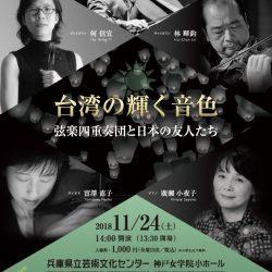 台湾の輝く音色~弦楽四重奏団と日本の友人たち