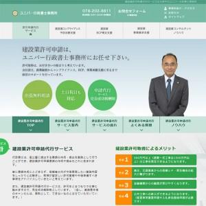 行政書士事務所様ホームページ制作実績