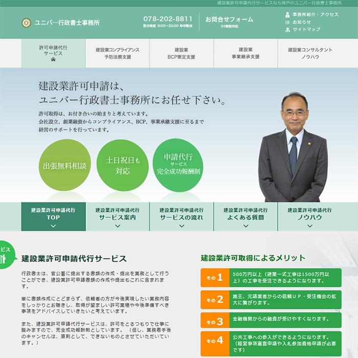 建設業許可申請のユニバ―行政書士事務所