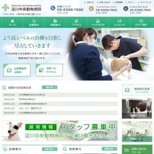 大阪市淀川区動物病院様ホームページ制作実績
