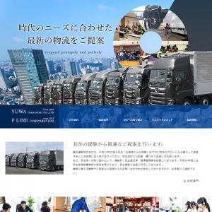 企業のイメージアップ、採用情報強化を目的としたホームページリニューアル